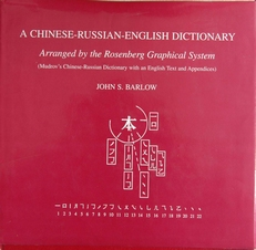 A Ch-Dictionaryinese-Russian-English