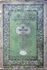 An Omar Khayyam Calendar for 1913,